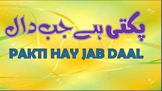 Urdu Funny Poetry - Pakti Hai Jab Daal ( Mazahiya Shayari )