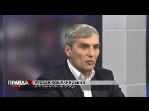 Революція гідності: чому й досі не виконані вимоги Майдану і що далі. Коментар Руслана Кошулинського
