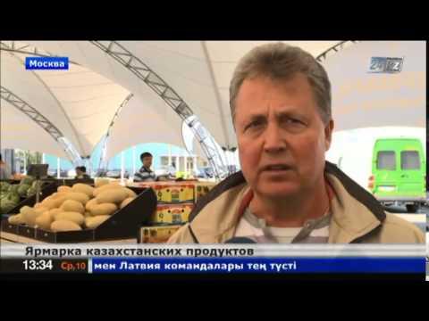 Москвичи раскупают казахстанские продукты