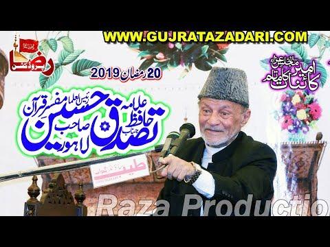 Allama Hafiz Tassaduq Hussain | 20 Ramzan 2019 | Dheerky Gujrat | Raza Production