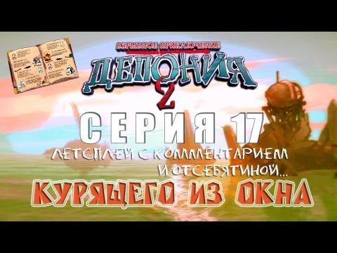 Deponia 2 - Серия 17 (Леди-Гоал и туалет) КурЯщего из окна