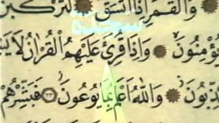 The Noble Quran Online - القرآن الكريم / Juz 30 Amma - Hafiz İsmail Biçer