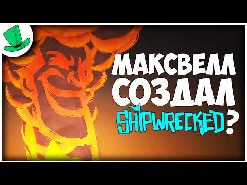 МАКСВЕЛЛ СОЗДАЛ Shipwrecked? | Don't Starve