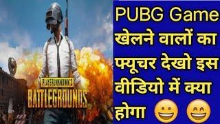 PUBG Funny Movements | PUBG Funny Movements In Hindi | PUBG Funny Video |