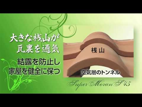 石州瓦シバオ S形洋風瓦 スーパーモランS 特長紹介