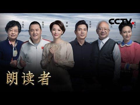 《朗讀者 第二季》 第七期 本期主題:父親(本期嘉賓:李彥宏、惠英紅、魏世傑、徐國義、王佩民) 20180623 | CCTV