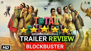 Total Dhamaal । Official Trailer । Total Dhamaal Trailer Review ।। Total Dhamaal Expert Review Is Bl