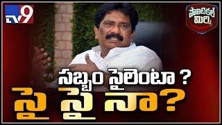 Political Mirchi : సబ్బం సై  అంటారా...! నై  అంటారా...!