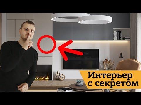 Дизайн интерьера квартиры | Комментарии дизайнера | 86м2 | Стиль минимализм