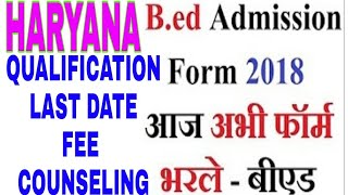 Haryana B.ed Admission 2018-19 | #admission | #qualification | #fee | last date