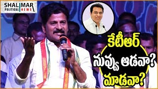 Congress Leader Revanth Reddy Comments On KTR || Jadcherla Jana Garjana Meeting