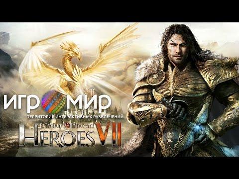 ИгроМир 2015. Интервью с Ubisoft. Might & Magic: Heroes 7 (RUS/ENG)