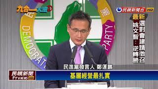 披綠袍出戰北市 姚文智:我相信我會贏得台北市長選舉