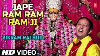 Jape Ram Ram Ram Ji I Hanuman Bhajan I VIKRAM RATHOD I Full HD Song I T Series Bhakti Sagar