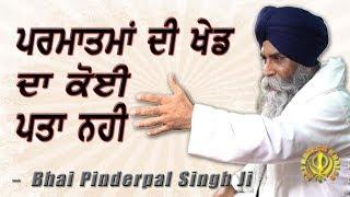 """Rabb Di Khed Da Koi Pata Nahi"" | New Katha | Bhai Pinderpal Singh Ji | San Jose, CA"