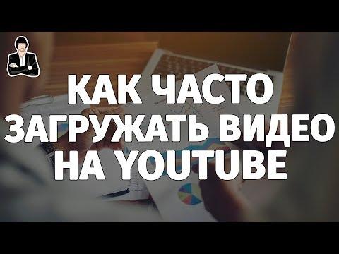 Как часто загружать видео на YouTube | Периодичность на YouTube
