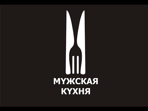 МYЖСКАЯ КУХНЯ Pre Party 22 01 2017