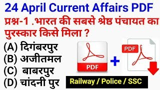 रट लो // 24 अप्रैल Current Affairs PDF and Quiz Useful for Railway SSC POLICE Bank and all exams.