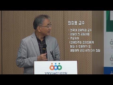 대한민국 재벌은 어떻게 괴물이 되었나 : 2017 경제민주화 강좌 1강(2017.10.26)