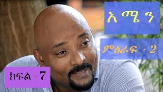 "Ethiopia: Amen ""አሜን"" Ethiopian Series Drama Episode - Season 2 Episode 7 - Diretube"