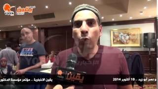يقين | حوار مع جمال عمر فى مؤتمر مؤسسة الدكتور نصر حامد أبو زيد بعنوان التأويلية و نصر أبو زيد