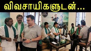 Actor Kamal Hassan Meet the Tamil Nadu Farmers And Discuss about challenges in Agriculture
