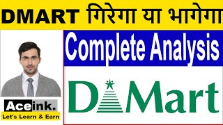 DMART गिरेगा या भागेगा  Avenue Supermarts limited का  complete analysis in Hindi