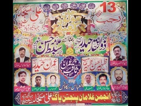 Live Jashan 13 Rajab 2020 Ali Majid Sheikhupura (www.Baabeaza.com)