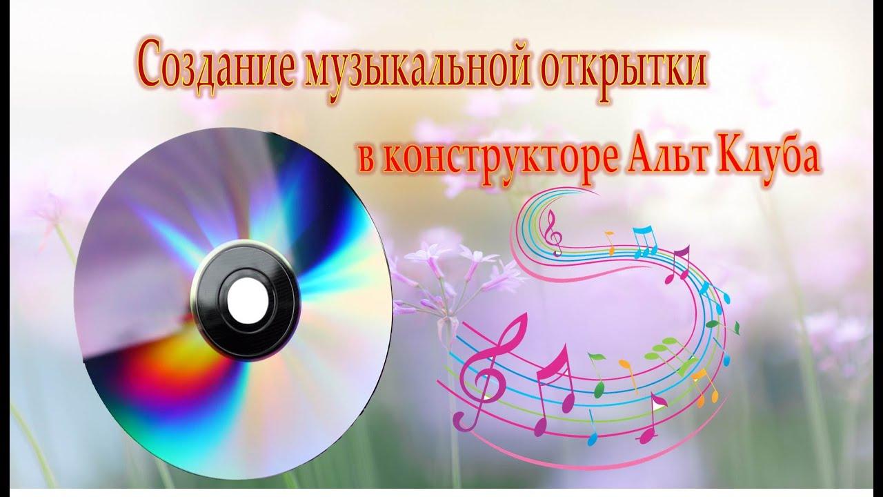 Приму заказ на создание музыкальной поздравительной