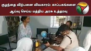 Maneka Gandhi orders inspection at Missionaries of Charity shelter homes | #Babysellingscandal