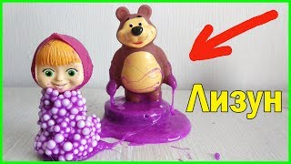 Маша хочет Игрушку - Пузыри из слизи Мультик с игрушками Маша и Медведь