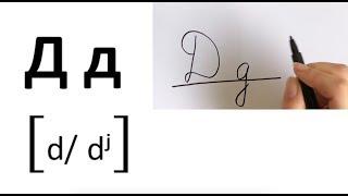 How to write the Russian alphabet/ Cyrillic alphabet handwriting video