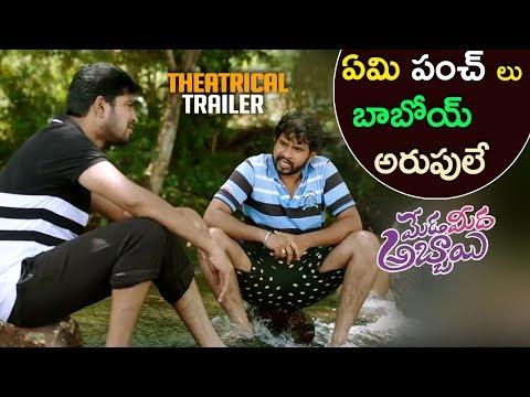 ఏమి పంచ్ లు రా బాబూ || Meda Meeda Abbayi Theatrical Trailer 2017 || Latest Telugu Movie 2017