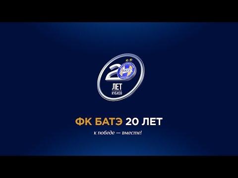 ФК БАТЭ 20 ЛЕТ