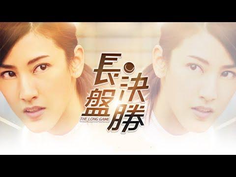 大愛-長盤決勝-EP 01