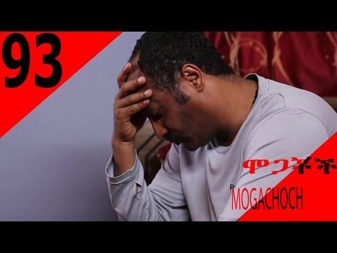 watch Mogachoch EBS Drama  S 04 Ep 93 - Part 93