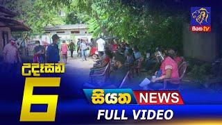 Siyatha News   06.00 AM   15 - 05 - 2021