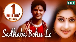 Sadhaba Bohu Lo | Romantic Song | Sourin Bhatt | Sidharth Music | Sidharth TV