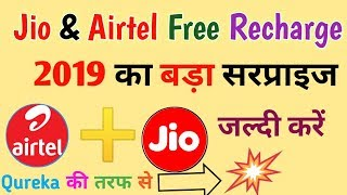 How To Get Free Jio & Airtel any Amount Recharge ¦ bye qureka