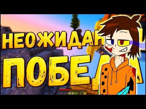 НЕПРЕДВИДЕННАЯ ПОБЕДА ! | Minecraft BedWars # 2
