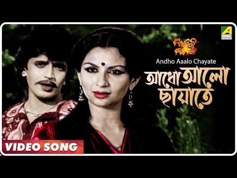 Andho Aalo Chayate - Kishor  & Asha - Kalankini Kankabati -...