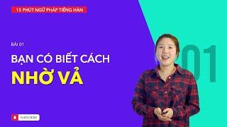 Học tiếng Hàn theo cô giáo ở Hàn Quốc 10 năm: NHỜ VẢ KIỂU HÀN QUỐC | 15분, 한국어 표현 - 부탁 표현