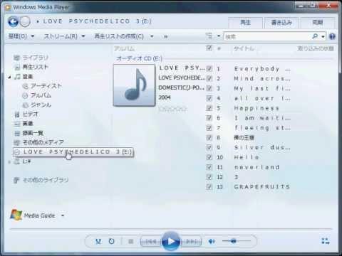 WMPでAndroid端末に音楽ファイルを転送