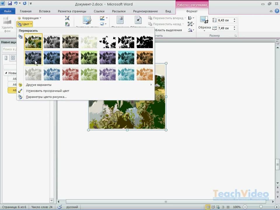 Word 2010 как сделать рисунок прозрачным