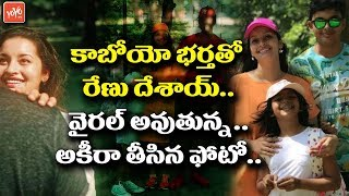 Renu Desai Photo With Her Fiance Going Viral | Akira Nandan | Renu Desai Second Marriage