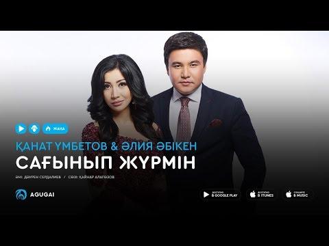 Канат Умбетов & Алия Абикен - Сағынып жүрмін (аудио)