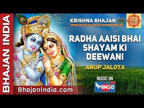 Radhe Ke Bina Shyam Aadha Krishna Bhajan By Anup Jalota video