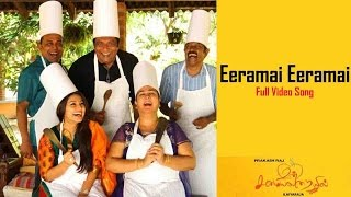Un Samayal Arayil - Un Samayal Arayil | Eeramai Eeramai | Tamil Film | Illayaraja | Prakash Raj |Sneha