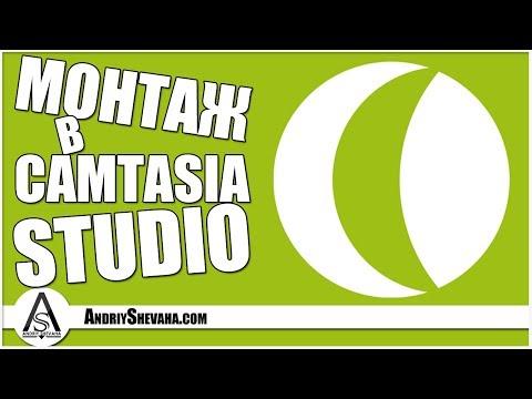 Монтаж Видео. Обработка Видео. Как Монтировать В Camtasia Studio?
