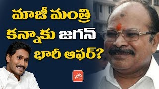 YS Jagan Gives Exciting Bumper Offer to BJP Leader Kanna Laxmi Narayana